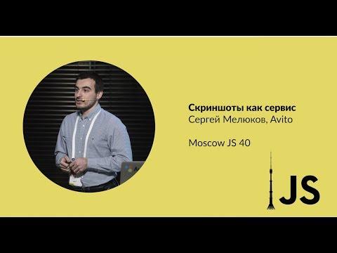 Скриншоты как сервис | Сергей Мелюков