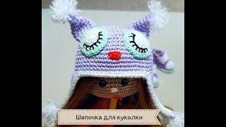шапка совы для куклы.kукла вязаная крючком часть2