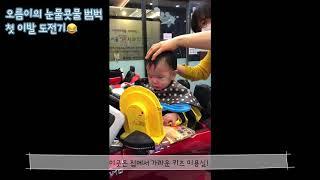 [10개월 아기 VLOG] 눈물콧물 범벅 미용실 처음 …