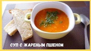 Суп с жареным пшеном