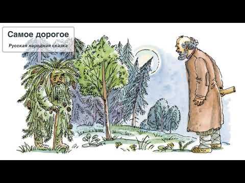 Самое дорогое мультфильм по сказке