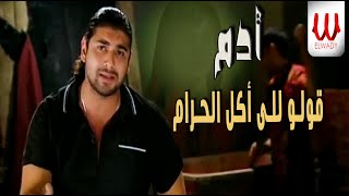 El 3ar Series Song  - أغنية مسلسل العار -  أدم  - قولو للى أكل الحرام
