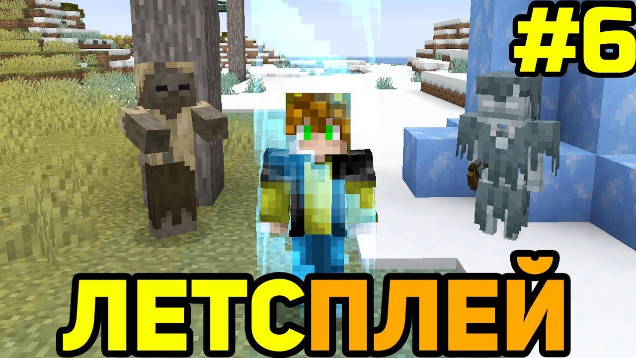 Майнкрафт Летсплей, но с каждой секундой МИР УМЕНЬШАЕТСЯ! (#6) Minecraft, but WORLD is DECREASES!