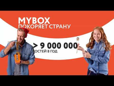 Успешный бизнес с MYBOX