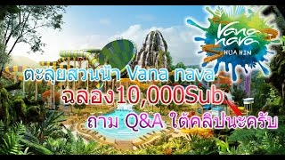 ตะลุยสวนน้ำ Vana Nava หัวหิน ฉลอง 10,000 Sub|ถาม Q&A ใต้คลิป