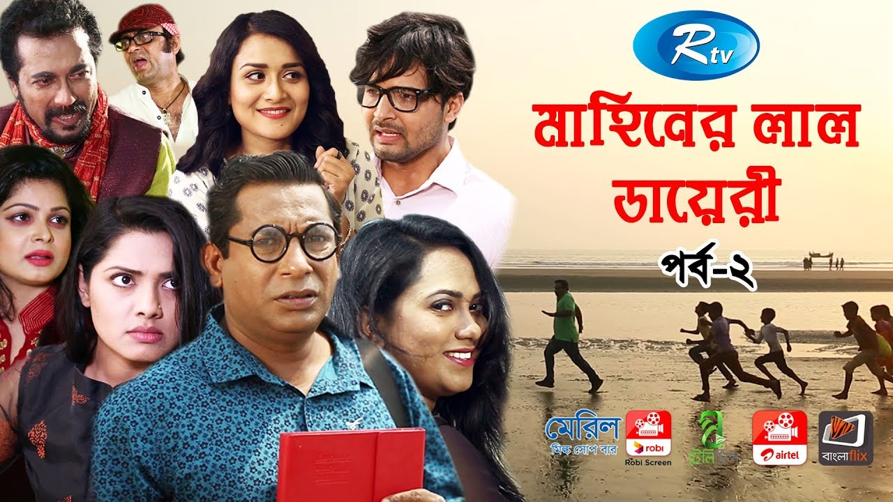 Mahiner Lal Diary | Ep- 02 | মাহিনের লাল ডায়েরী | Mosharraf Karim, Tisha, Nadia l Rtv Eid Drama