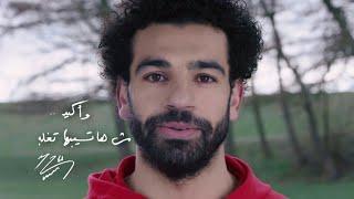 إعلان محمد صلاح انت أقوى من المخدرات