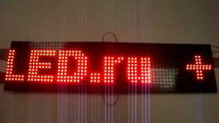 Светодиодные табло бегущая строка - www.prom-led.ru(, 2012-04-24T08:52:25.000Z)
