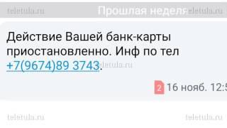 «Ваша карта заблокирована»: Запись звонка телефонной мошенницы жителю Тулы(, 2016-11-25T16:38:37.000Z)