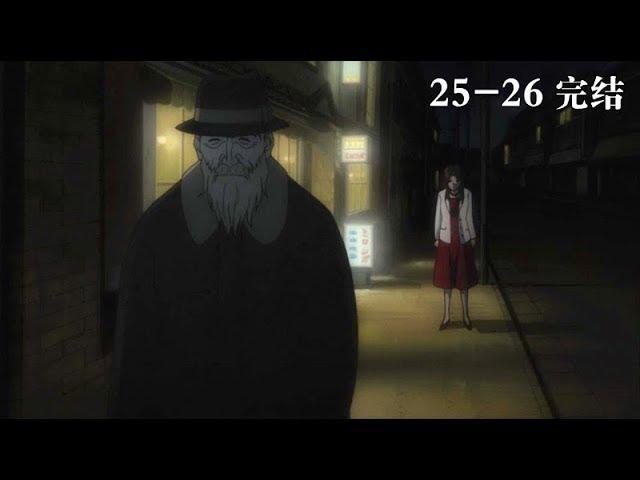 【完结】少女求古稀老人包养自己,背后真相令人唏嘘《二舍六房的七人25-26》