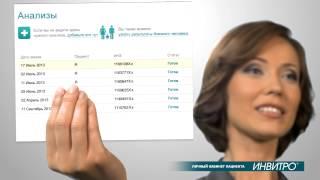 видео сайт инвитро результаты анализов