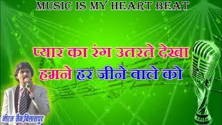Sab Kuchh Seekha Hamne  Karaoke With Lyrics