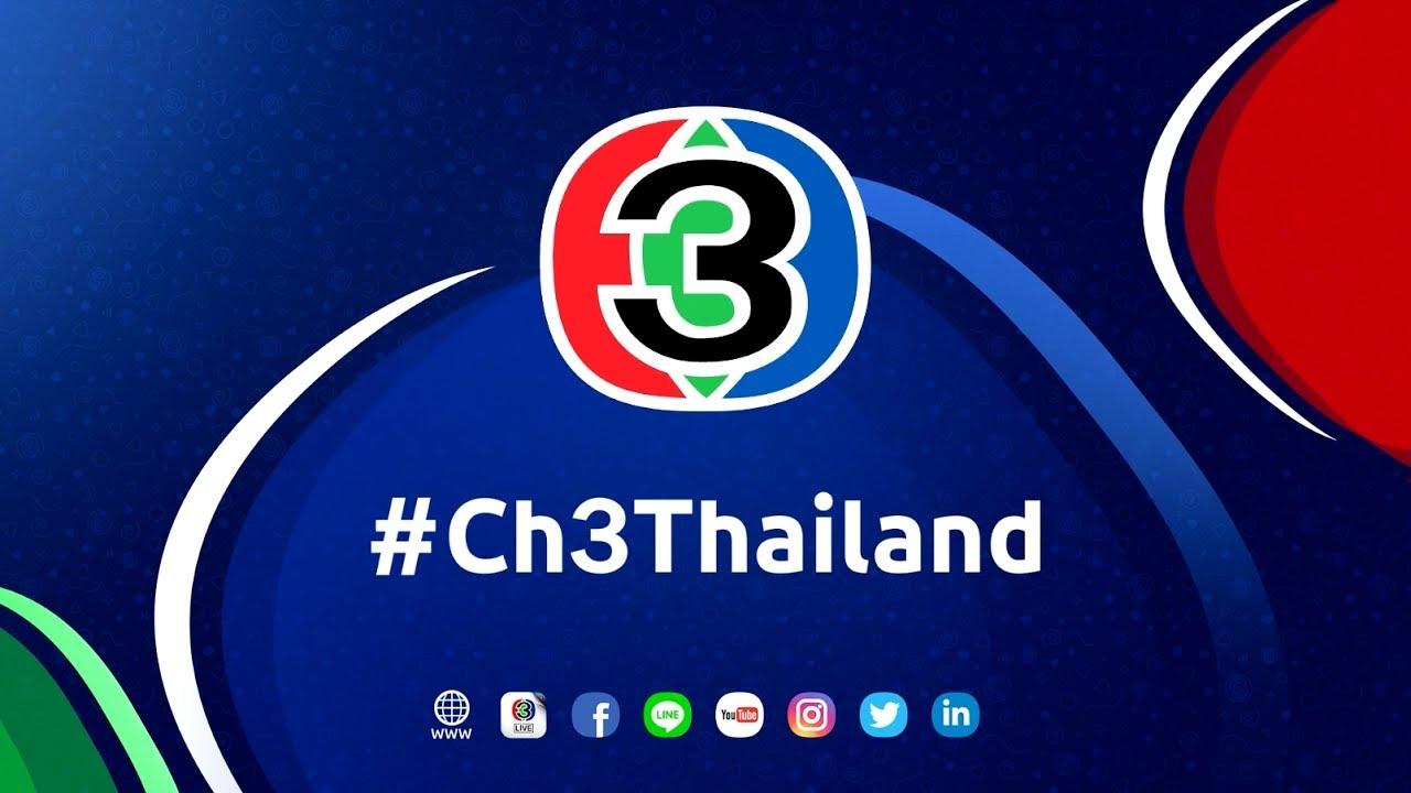 Ch3 thai tv online. Ch3 thai tv online.