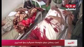 #تعز ...رمضان مجازر متواصلة  للمليشيا بحق المدنيين   تقرير #يمن_شباب