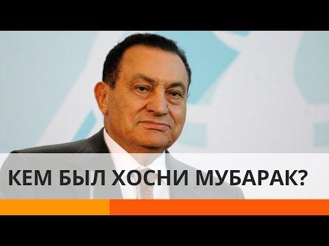 Хосни Мубарак: вождь Египта или кровавый диктатор?