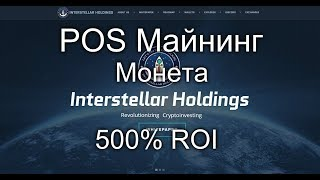 POS Майнинг. Монета Interstellar Holdings (HOLD) 500% ROI