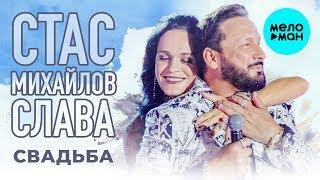 Стас Михайлов и Слава  - Свадьба (Single 2019)