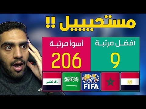 افضل و اسوء مستويات المنتخبات العربية في تصنيف الفيفا 😍😱🔥 !!!
