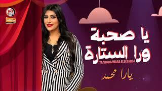 يارا محمد 2021
