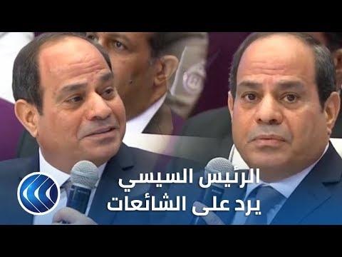 قناة الغد:شاهد.. رد الرئيس المصري عبدالفتاح السيسي على ادعاءات محمد علي