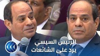 شاهد رد الرئيس المصري عبد الفتاح السيسي على ادعاءات محمد علي Youtube