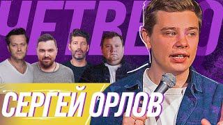 Новая конституция / Секс фестиваль отменен / Фадеев похудел на 100 кг / @Сергей Орлов / Четверо