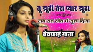 बहूत गम भरा गाना   तू झूठी तेरा प्यार भी झूठा   भँवर खटाना एंड मुस्कान जयपुर मै लाइव