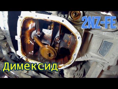 Промывка двигателя Димексидом 2NZ-FE