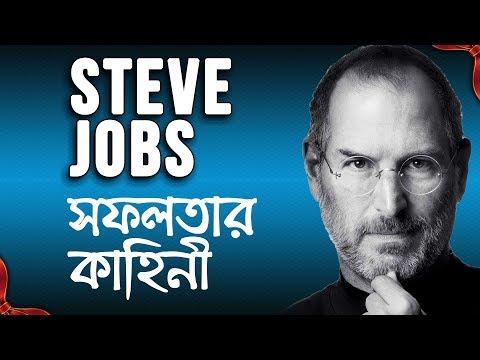 Steve Jobs Success Story in Bangla | Biography | Bangla Motivational Video