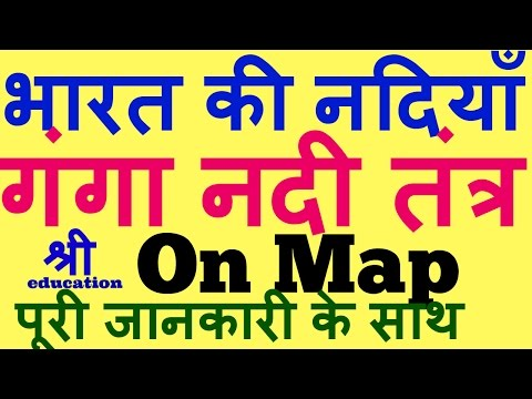 Ganga river system in hindi | indian river on map|Indian geography |भारत की नदिया  - गंगा नदी तंत्र