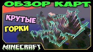 ч.17 - Крутые горки (Diamond Rollercoaster) - Обзор карт для Minecraft