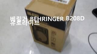 베링거 BEHRINGER B208D 유로라이브 액티브 …