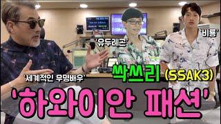 [남자패션] 여름패션, 싹쓰리(SSAK3) 스타일 ''하와이안 셔츠' / 주말룩 시티룩 👓 김배우's Pick (feat, PAT 2020 여름 신상 언박싱)
