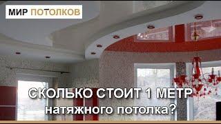 Сколько стоит квадратный метр потолка? Цена на натяжные потолки.