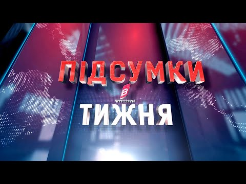 Телеканал ВІННИЧЧИНА: Підсумки тижня 12.12.2020