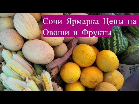 г.Сочи Ярмарка овощей и фруктов или Привоз август2018