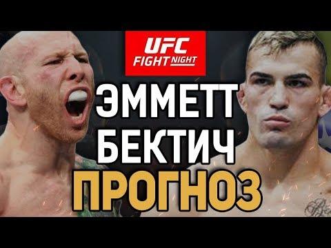 ЖДЕМ ФЕЙРВЕРКОВ? Джош Эммет - Мирсад Бектич / Прогноз к UFC on ESPN+ 13