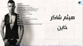 Haitham Shaker - Khayen | هيثم شاكر - خاين