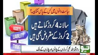 News Bulletin 08:00 AM  | 22 June 2018 | Neo News