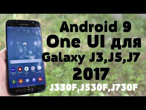 Прошивка One UI  для Galaxy J3,J5,J7 2017 | J330F,J530F,J730F - Android 9 Pie