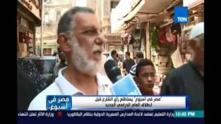 مصر في إسبوع ..يستطلع  رأي الشارع قبل إنطلاق العام الدراسي الجديد