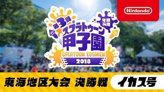 第3回 スプラトゥーン甲子園 東海地区大会 決勝戦 (イカス号トーナメント)