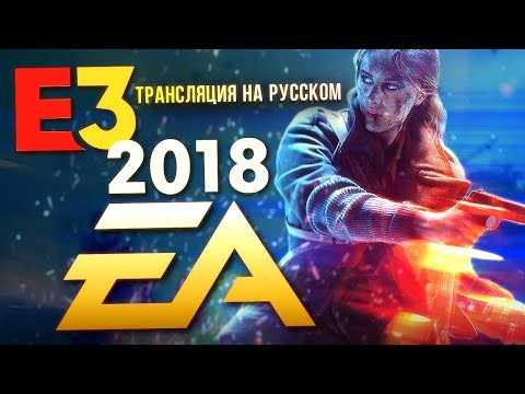 E3 2018. Electronic Arts - конференция на русском