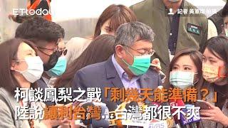 柯談鳳梨之戰「剩幾天能準備?」  陸說讓利台灣...台灣都很不爽