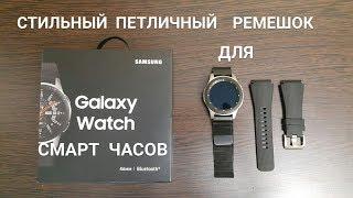 Galaxy Watch, стильный петличный ремешок для смарт часов.