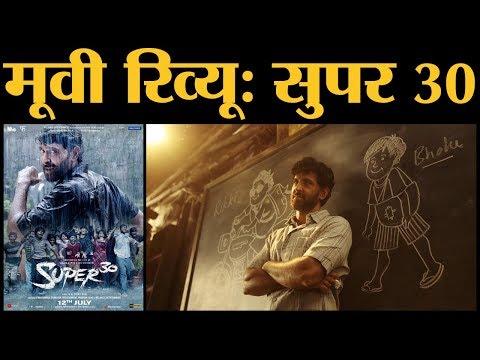 Super 30 Film Review in Hindi | Hrithik Roshan | Mrunal Thakur | Pankaj Tripathi | Vikas Bahal Mp3