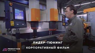 видео Компания «Лидер»