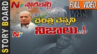 Why Sonia Gandhi Hates PV Narasimha Rao? |#Halflion | Facts Behind History | Story Board Full