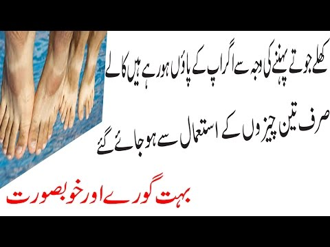 Foot Tanning Removal Home Remedies|Beauty Tip