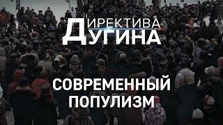 Директива Дугина Современный популизм